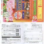 フィール×カゴメ「選べるペア食事券プレゼントキャンペーン」2020/12/31〆