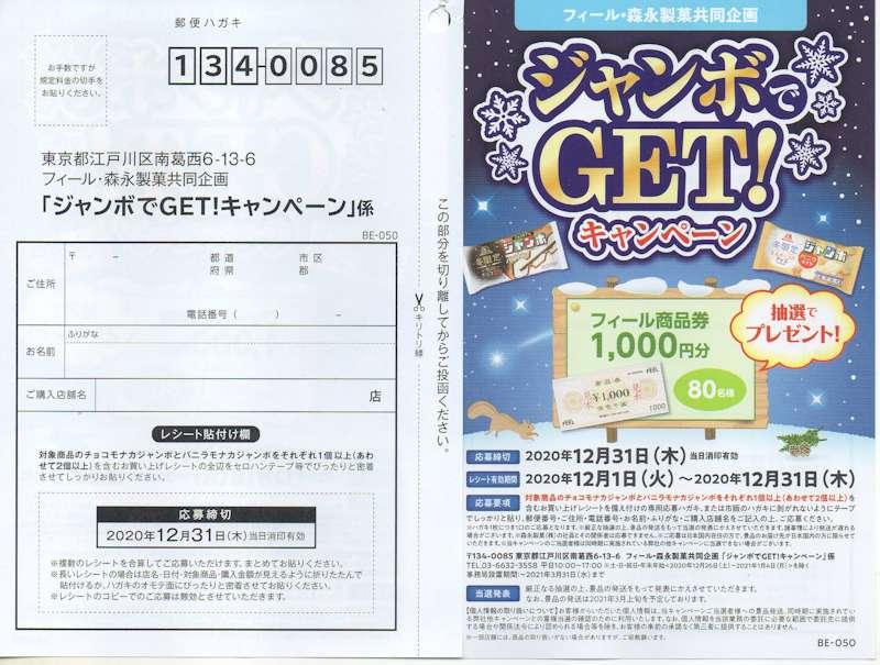 フィール×森永製菓「ジャンボでGET!キャンペーン」2020/12/31〆