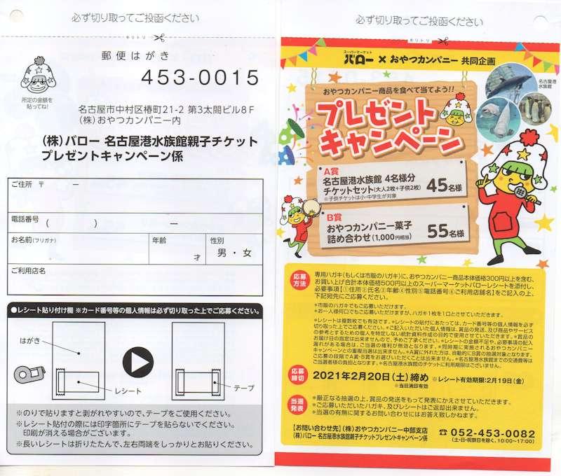 バロー×おやつカンパニー「(株)バロー名古屋港水族館親子チケットプレゼントキャンペーン」2021/2/19〆