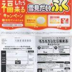 アオキスーパー×ロッテ「もちもちしたら、福来るキャンペーン」2021/1/31〆