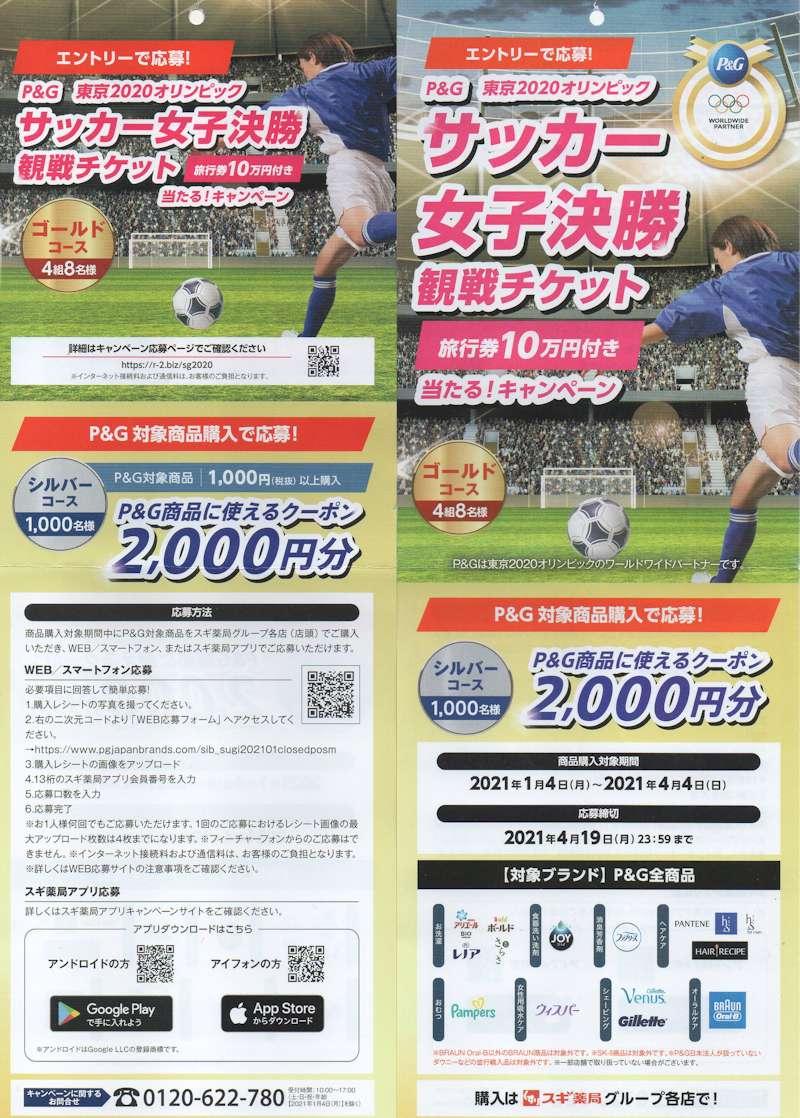 スギ薬局グループ×P&G「東京オリンピック サッカー女子決勝観戦チケットが当たる」2021/4/4〆