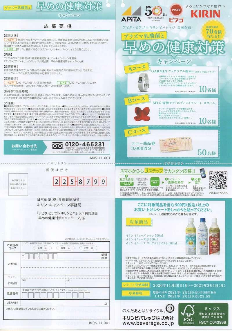 アピタ・ピアゴ×キリン「早めの健康対策キャンペーン」2021/2/1〆