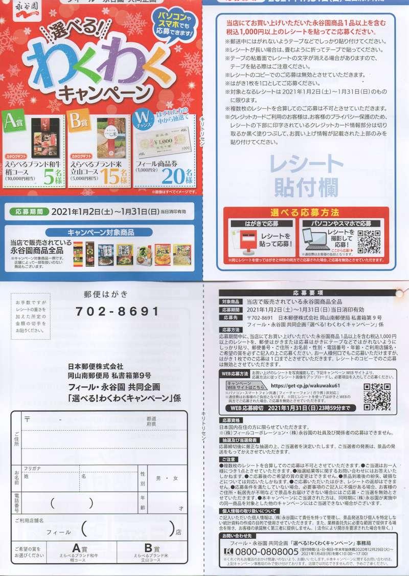 フィール×永谷園「選べる!わくわくキャンペーン」2021/1/31〆