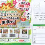ナフコ不二屋×ニッスイ「商品券1000円プレゼント」2021/1/31〆