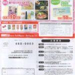 ナフコ不二屋×森永製菓(株)「ナフコ不二屋プレゼント」2021/3/1〆