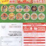 ナフコ不二屋×ヤマダイ「12種類の凄麺が当たる!」2021/3/14〆