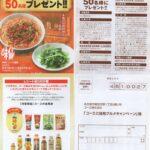 マックスバリュ東海×コーミ「コーミご当地グルメキャンペーン」2021/3/31〆