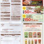 スーパーマーケットバロー×コーミ「こだわりの豚肉プレゼントキャンペーン」2021/3/31〆