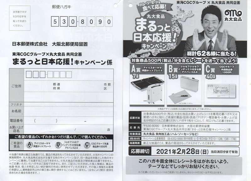 東海CGC×丸大商品「まるっと日本応援!キャンペーン」2021/2/28〆