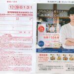 不二屋×キッコーマン「うちのごはんQUOカードキャンペーン2021」2021/3/31〆