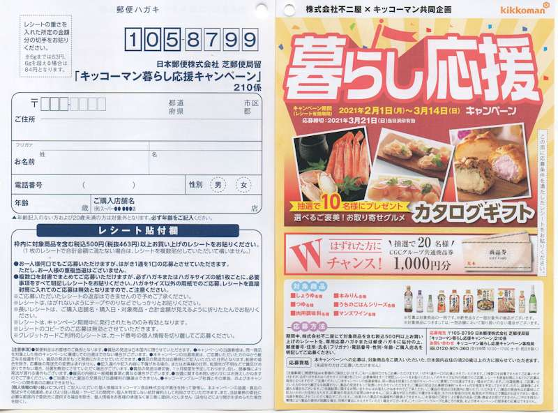 不二屋×キッコーマン「キッコーマン暮らし応援キャンペーン」2021/3/31〆
