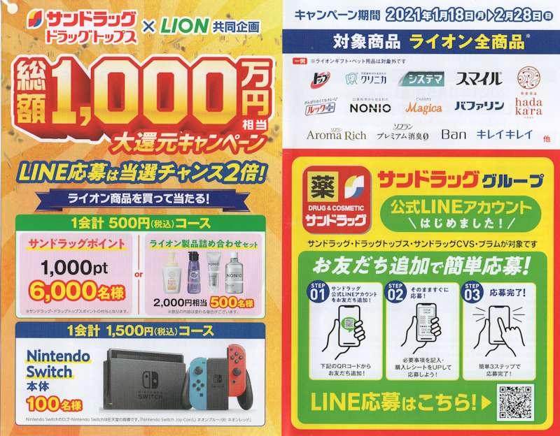 サンドラッグ・ドラッグトップス×LION「総額1000万円相当台還元キャンペーン」2021/2/28〆