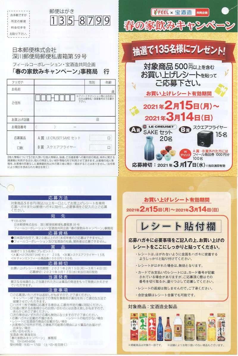 フィール×宝酒造「春の家飲みキャンペーン」2021/3/14〆