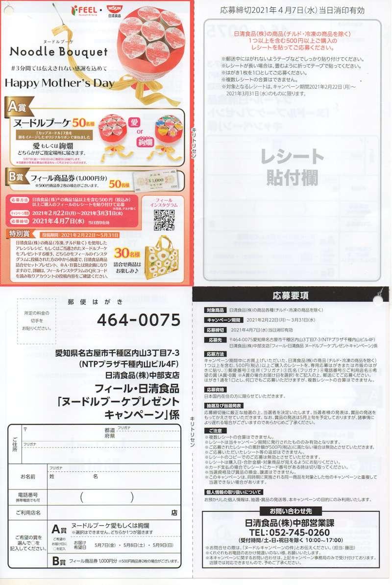 フィール×日清食品「ヌードルブーケプレゼントキャンペーン」2021/3/31〆