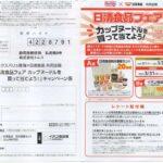 マックスバリュ東海×日清食品「日清食品フェアカップヌードルを買って当てよう!」2021/3/31〆