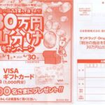 サンドラッグ Drug Tops×明治「明治のお菓子を買って当てよう!30万円山分けキャンペーン」2021/4/30〆