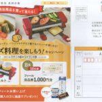 フィール×明治「手軽にチーズ料理を楽しもう!キャンペーン」2021/3/31〆