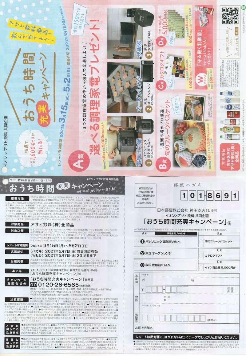 イオン×アサヒ「お家時間充実キャンペーン」2021/5/2〆