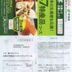 フィール×伊藤園「全国47特産品プレゼントキャンペーン」2021/4/30〆