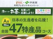 【企業名】フィール×伊藤園 【懸賞名】全国47特産品プレゼントキャンペーン