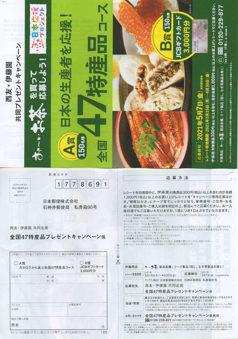 西友×伊藤園「全国47特産品プレゼントキャンペーン」2021/4/30〆