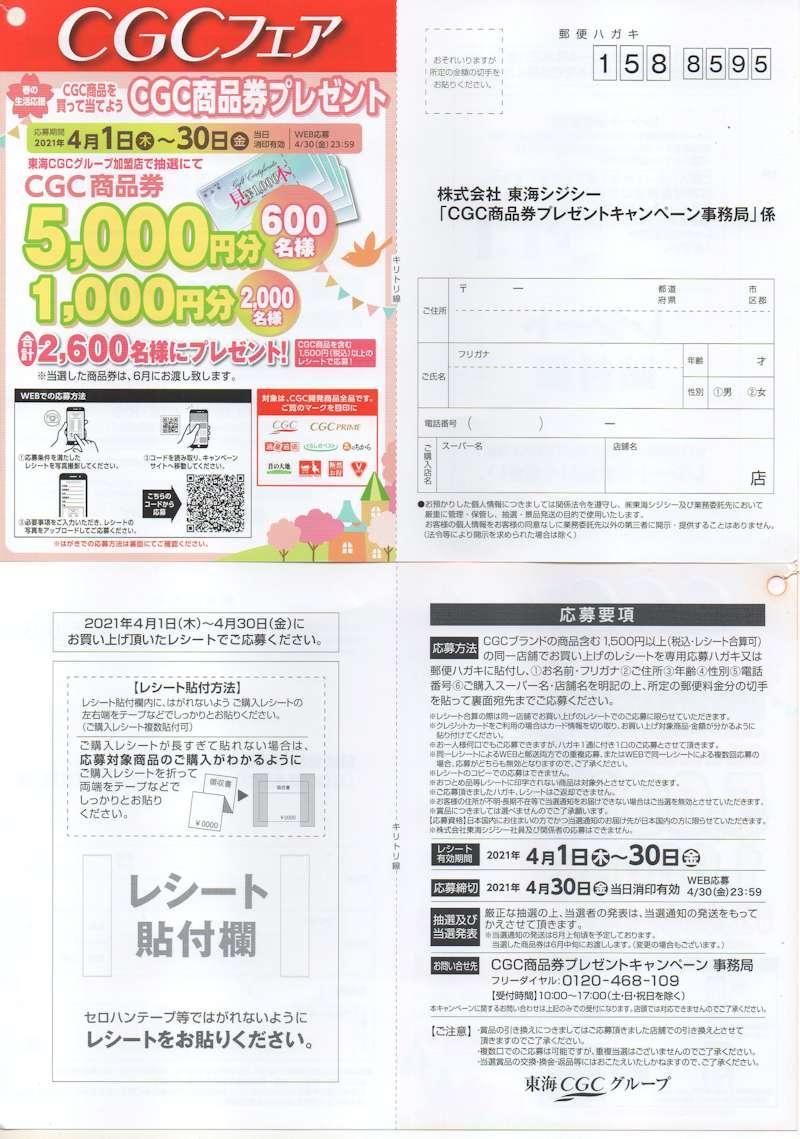 CGC×「CGC商品券プレゼントキャンペーン」2021/4/30〆