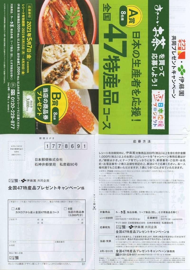 ナフコ不二屋×伊藤園「全国47特産品プレゼントキャンペーン」2021/4/30〆