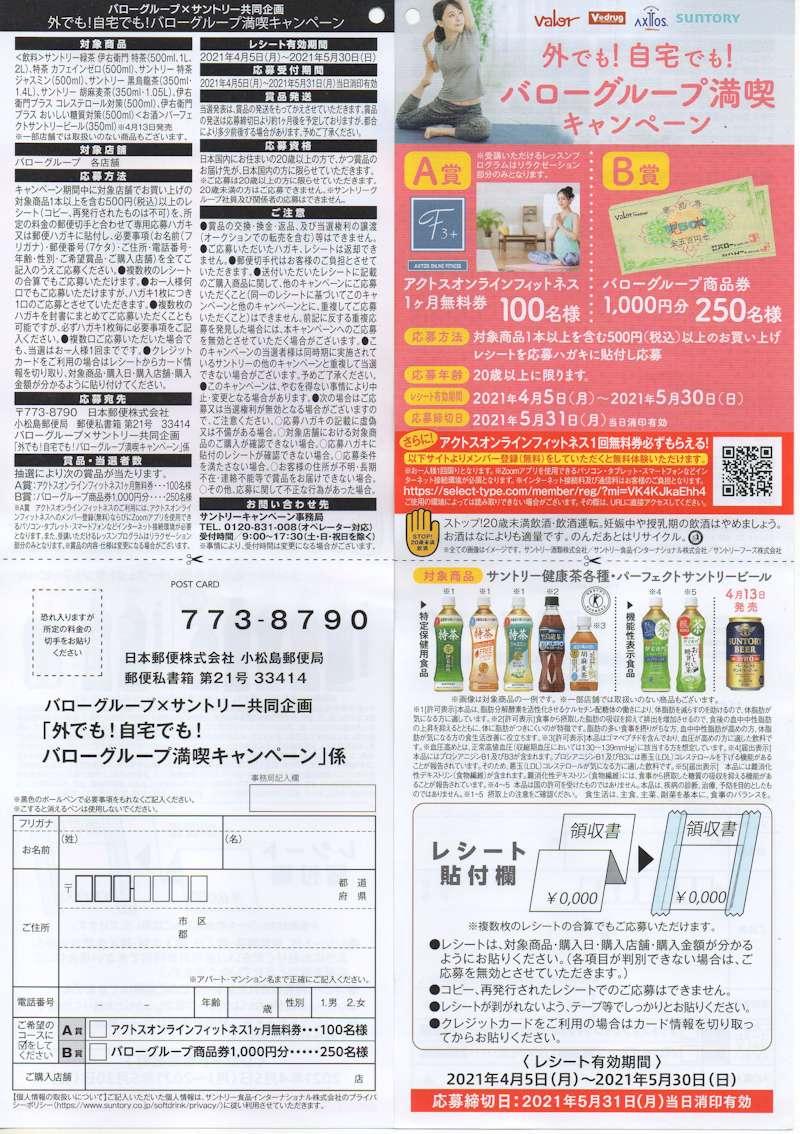 バロー×サントリー「外でも!自宅でも!バローグループ満喫キャンペーン」2021/5/30〆