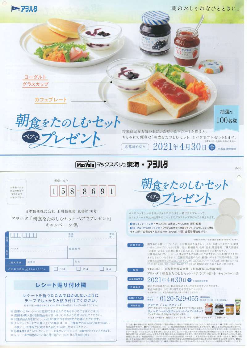 マックスバリュ東海×アオハタ「朝食を楽しむセットペアでプレゼント」2021/4/30〆