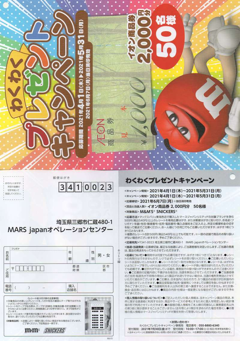 マックスバリュ東海×マース「ワクワクプレゼントキャンペーン」2021/5/31〆
