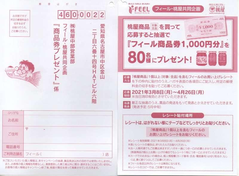 フィール×桃屋「商品券プレゼント」2021/4/26〆