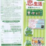 フィール×雪印メグミルク「家族で「恵 magumi」生活応援キャンペーン」2021/4/30〆