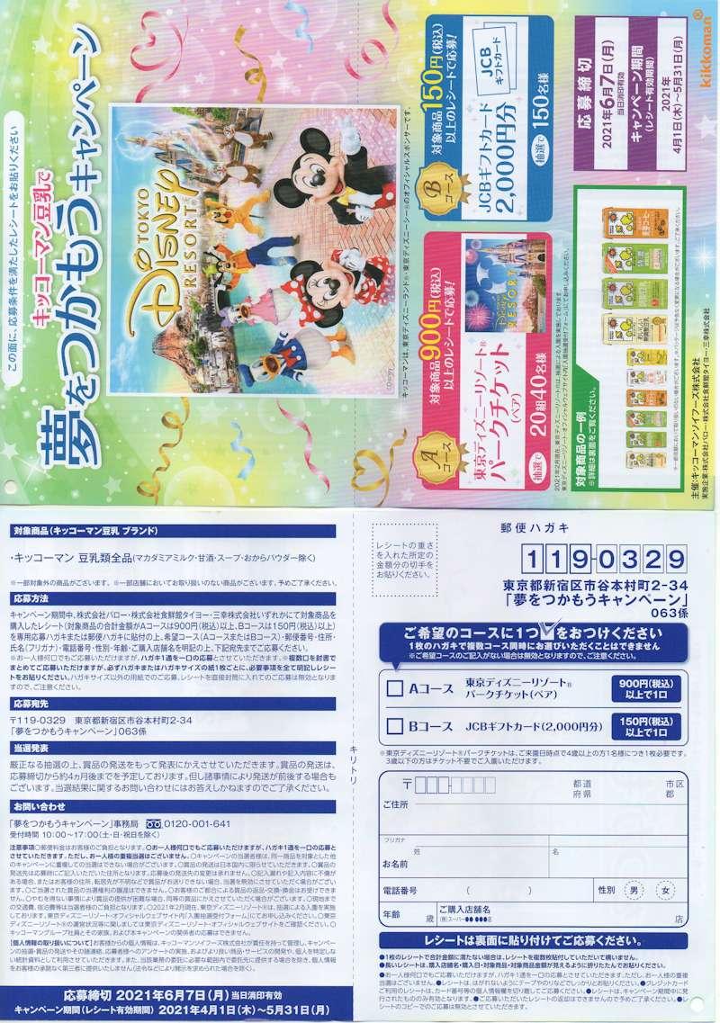 バロー・タイヨー・三幸×キッコーマン「夢をつかもうキャンペーン」2021/5/31〆