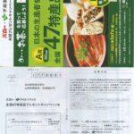 バロー×伊藤園「全国47特産品プレゼントキャンペーン」2021/4/30〆