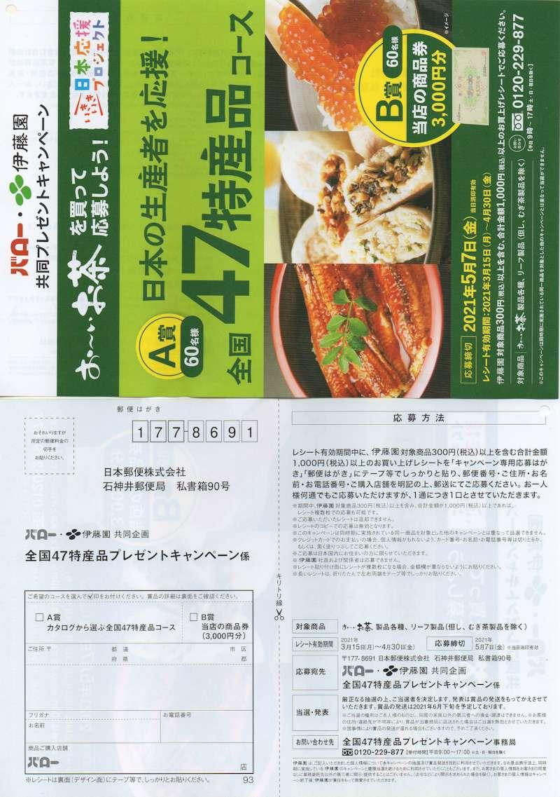 ロー×伊藤園「全国47特産品プレゼントキャンペーン」2021/4/30〆