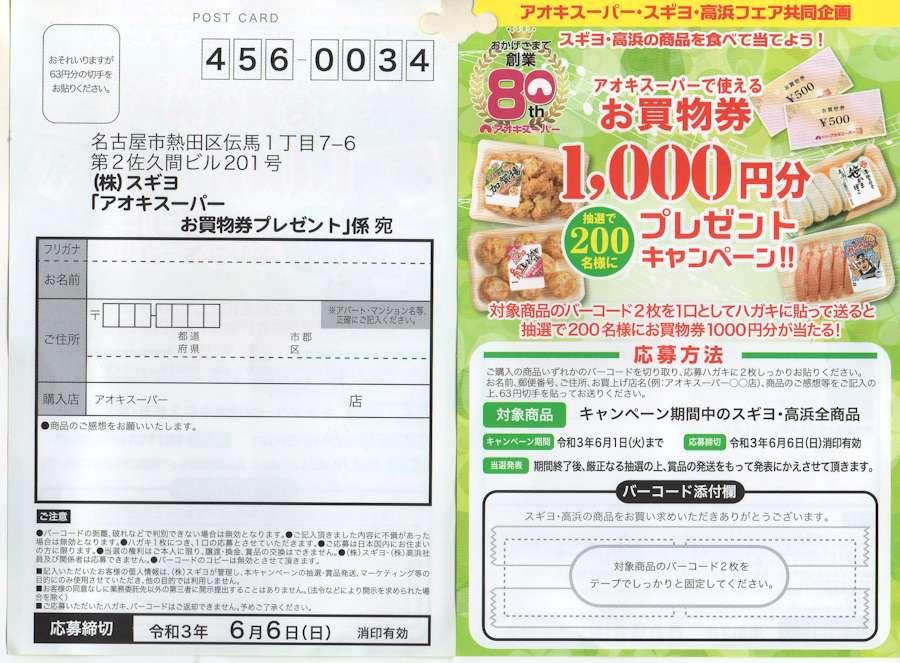 アオキスーパー×スギヨ「アオキスーパーお買物券プレゼント」2021/5/31〆