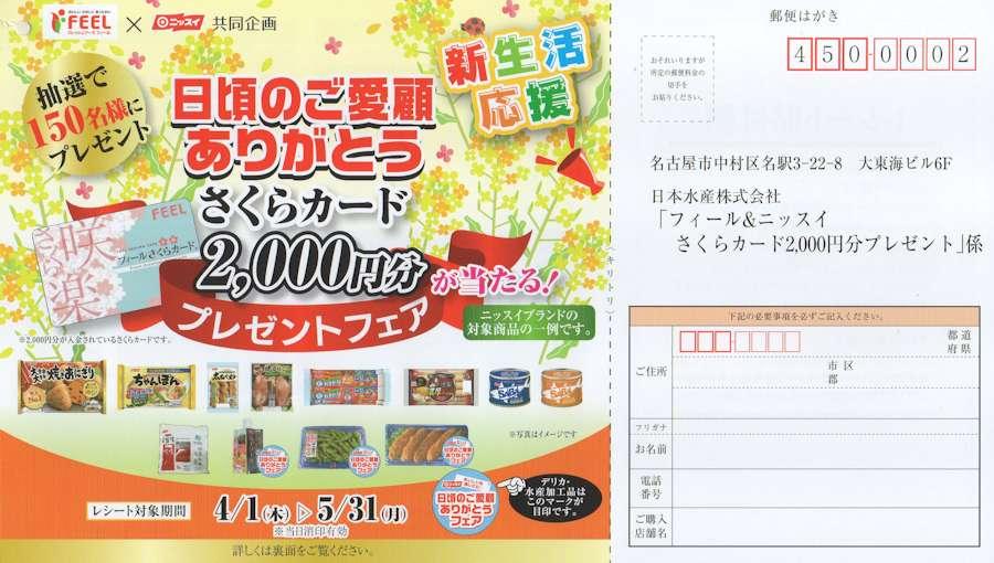 フィール×ニッスイ「フィール&ニッスイ さくらカード2000円分プレゼント」2021/5/31〆
