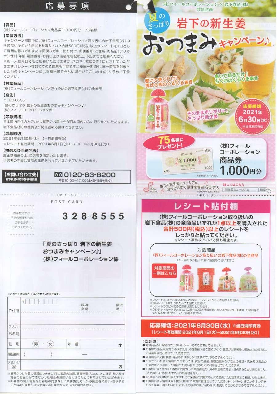 フィール×岩下食品「夏のさっぱり 岩下の新生姜おつまみキャンペーン」2021/6/30〆