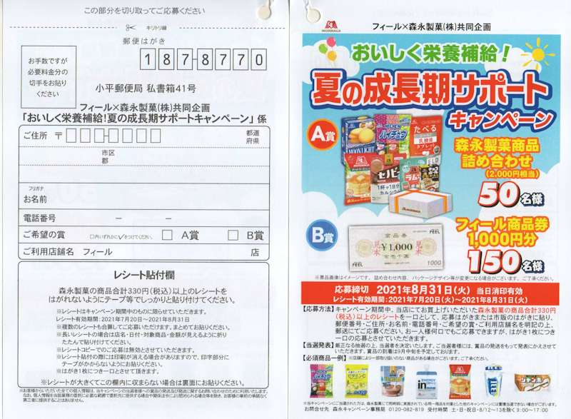 フィール×森永製菓「おいしく栄養補給!夏の成長期サポートキャンペーン」2021/8/31〆