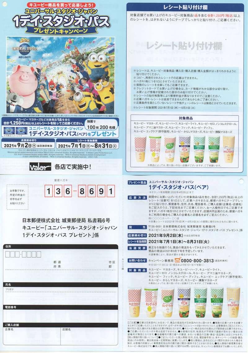 バロー×キューピー「ユニバーサル・スタジオ・ジャパン 1デイ・スタジオ・パスプレゼント」2021/8/31〆