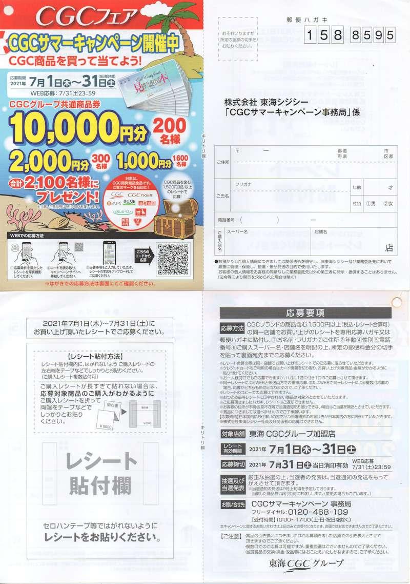 東海シージーシー×CGCブランド「CGCサマーキャンペーン」2021/7/31〆