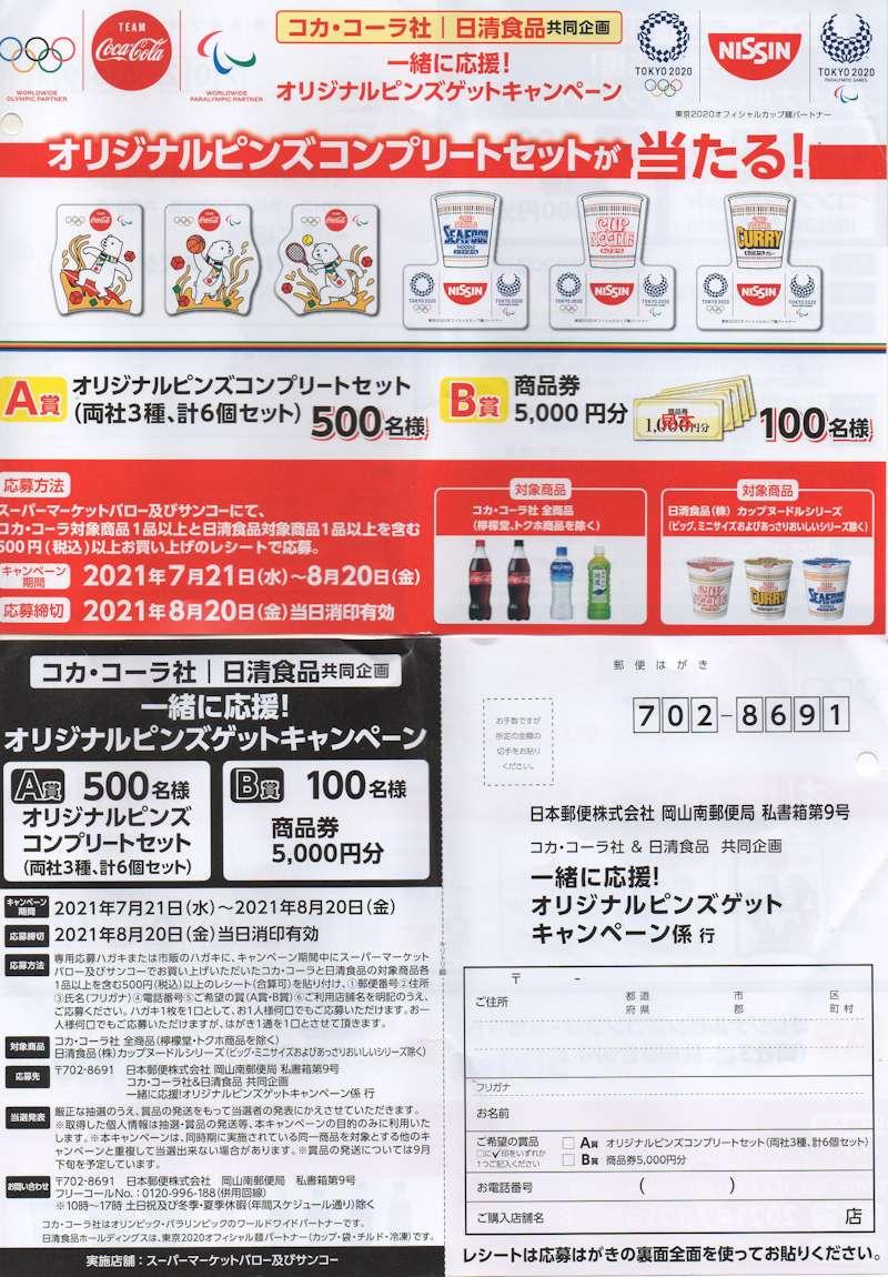 バロー×コカ・コーラ&日清食品「一緒に応援!オリジナルピンズゲットキャンペーン」2021/8/20〆