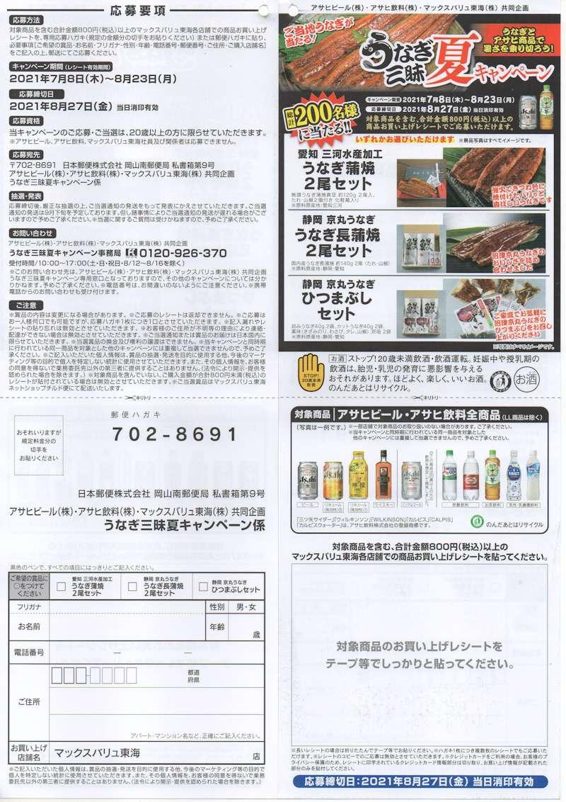 マックスバリュ東海×アサヒビール・アサヒ飲料「うなぎ三昧夏キャンペーン」2021/8/27〆