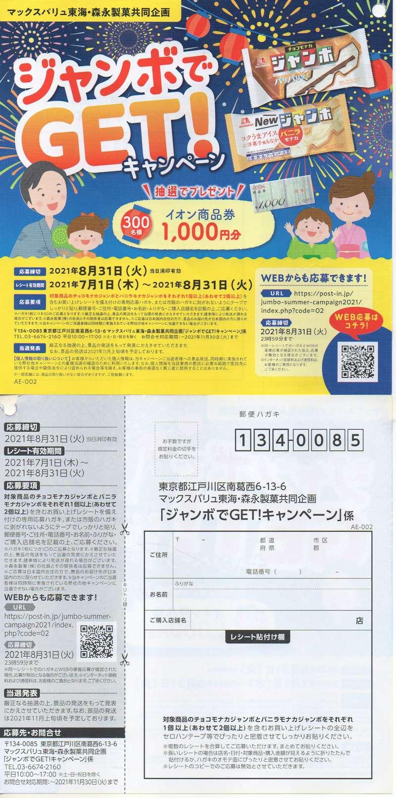 マックスバリュ東海×森永製菓「ジャンボでGET!キャンペーン」2021/8/31〆