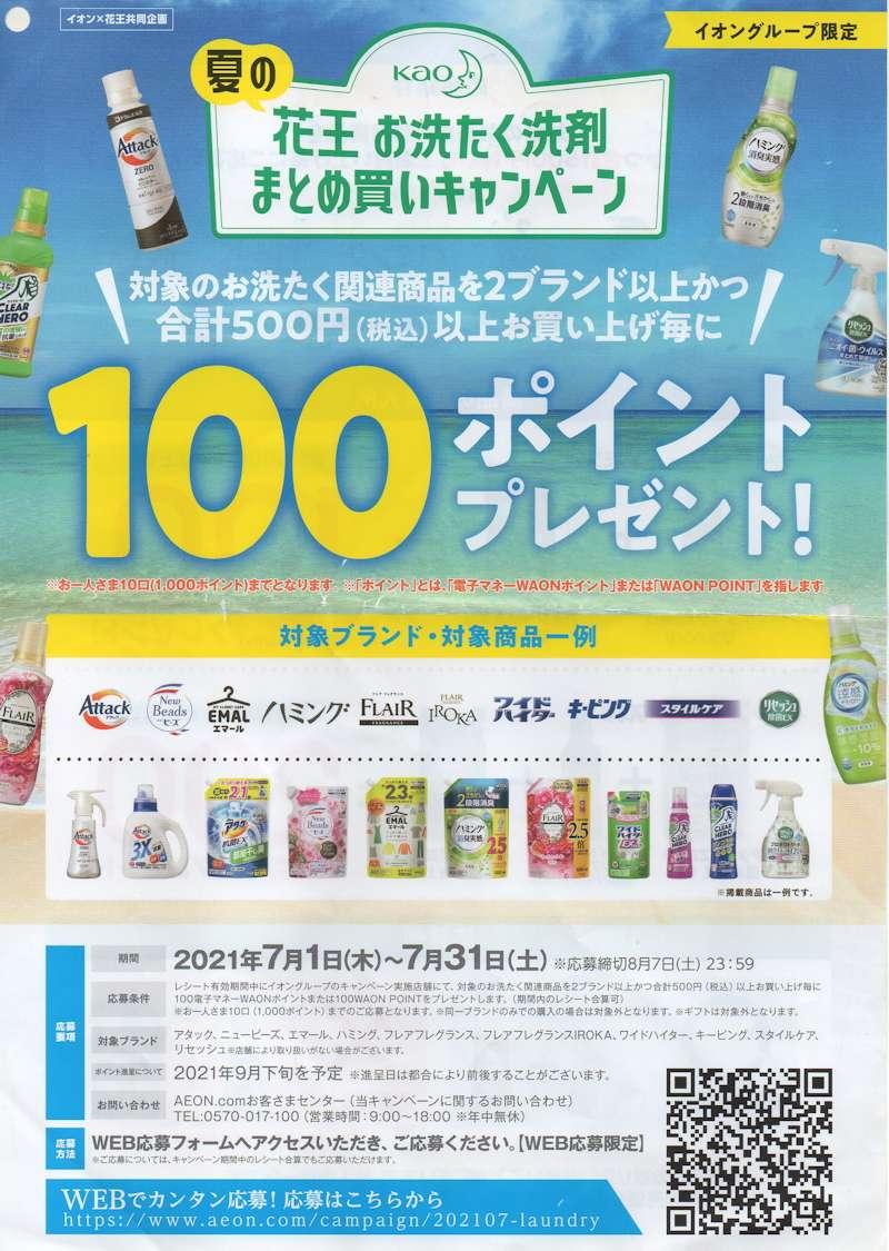 イオン×花王「花王お洗たく洗剤 まとめ買いキャンペーン」2021/7/31〆