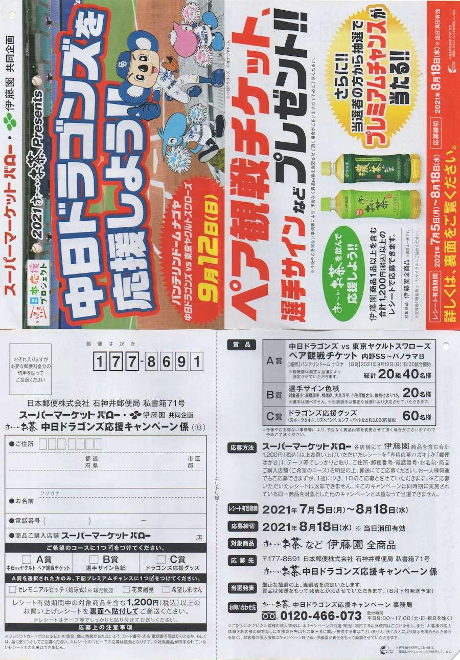 スーパーマーケットバロー×伊藤園「おーいお茶 中日ドラゴンズ応援キャンペーン」2021/8/18〆