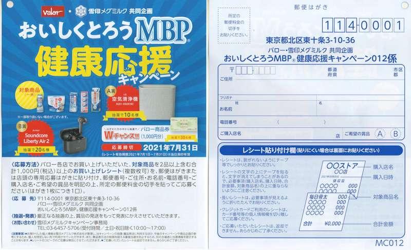 バロー×雪印メグミルク「おいしくとろうMBP健康応援キャンペーン」2021/7/31〆