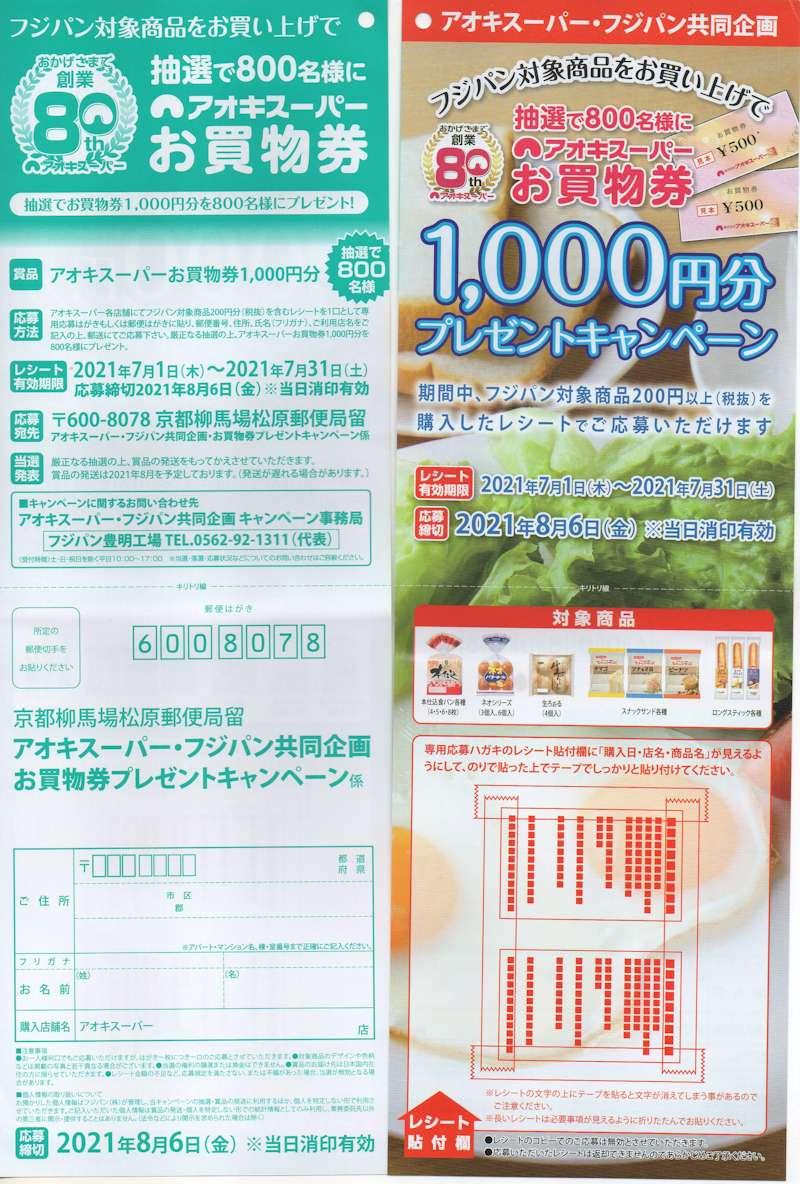 アオキスーパー×フジパン「お買物券プレゼントキャペーン」2021/7/31〆