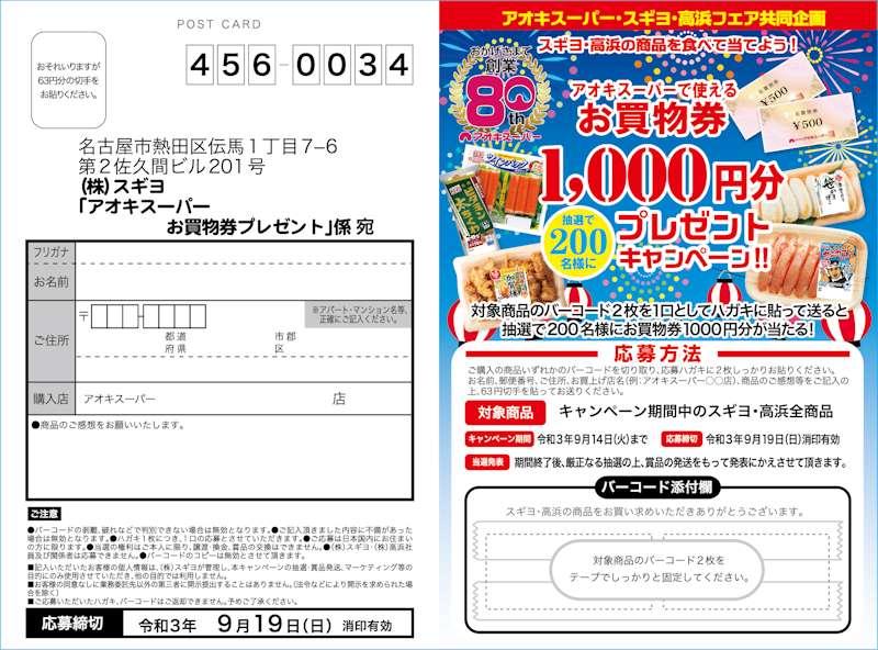 アオキスーパー×スギヨ・高浜「アオキスーパーお買物券プレゼント」2021/9/19〆