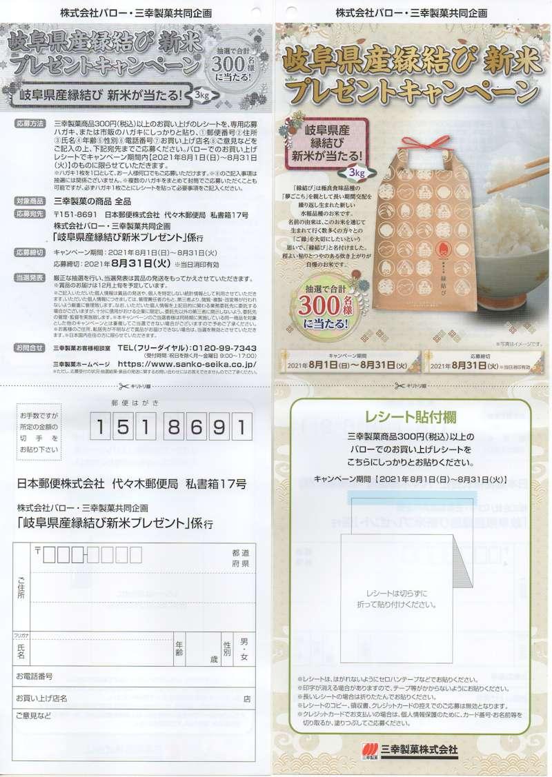 バロー×三幸製菓「岐阜県産縁結び新米プレゼント」2021/8/31〆